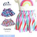 【セール 40%OFF】Caldia(カルディア) 涼感フレアキュロット[子供服 ベビー服 キッズ ベビー 女の子 ストライプ 花柄…