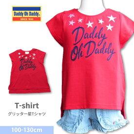 Daddy Oh Daddy(ダディオダディ) グリッター星Tシャツ