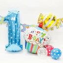 【1歳 誕生日 飾り付け】【バースデーパッケージ】1歳誕生日飾り付けバルーンセット ブルースター(ポンプ付) お誕生…