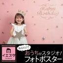 【イエスタ iesta】Happy Birthday ピンクゴールド【お誕生日 バースデー 記念写真 フォトブース フォトポスター…