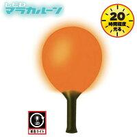 LEDマラカルーンオレンジ【バルーン・風船】