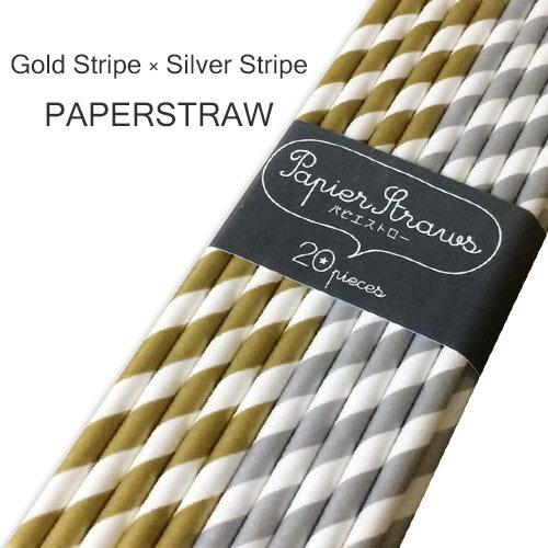 PaperStraws ペーパーストロー 紙ストロー ゴールド・シルバー ストライプ【ウエディング ホームパーティー お誕生日 おしゃピク カフェ フォトプロップス】