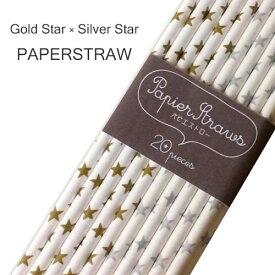 PaperStraws ペーパーストロー 紙ストロー ゴールド・シルバー スター 星 20本入り【ウエディング ホームパーティー お誕生日 おしゃピク カフェ フォトプロップス】