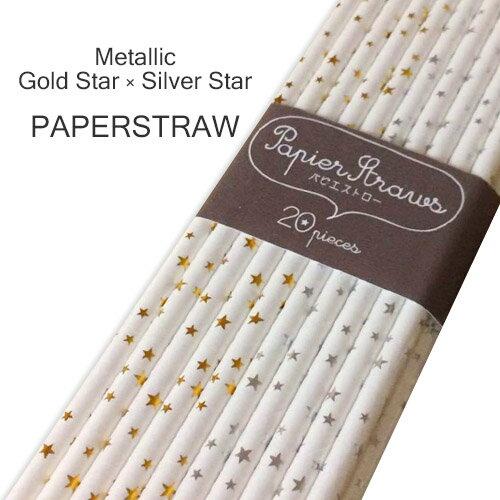 PaperStraws ペーパーストロー 紙ストロー メタリック ゴールド・シルバー スター 星 20本入り【ウエディング ホームパーティー お誕生日 おしゃピク カフェ フォトプロップス】