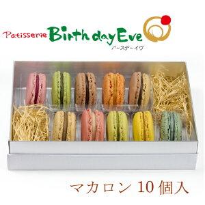 マカロン10個入 ギフト 詰め合わせ プレゼント バースデーイヴ 冷凍配送  スイーツ デザート お返し 手土産 お祝い