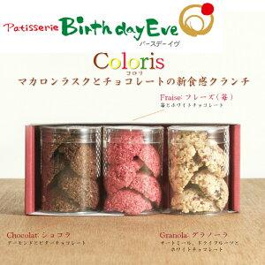 チョコレート Coloris-コロリ-3個入 ギフト バースデーイヴ 北海道 お菓子 スイーツ 常温配送 お祝い お返し 誕生日 プレゼント