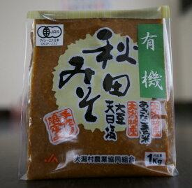 大潟育ち 秋田みそ「味噌」1kg(袋タイプ)  【HLS_DU】