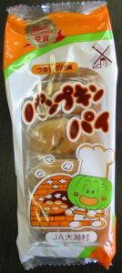 大潟村【パンプキンパイ】(5個入り) 【お土産】ハロウィン