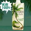 【あす楽対象】天然100% ココナッツウォーター500ml×12本 ベトナム coco roots coconut water 天然100% クセのない飲みやすさ カロリ…