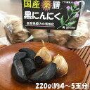 【あす楽】薬膳黒にんにく(福岡産)(薊入り)220グラムで1,200円(税込)新パッケージより10%増量 黒ニンニク