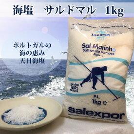 ポルトガル産 サルドマル:天日干し塩 1kg 海塩 ミネラル・カルシウムたっぷり 完全天日干し塩 無添加 天日