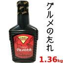 Yoshida's グルメのたれ 1360g 大容量 調味料 ヨシダ