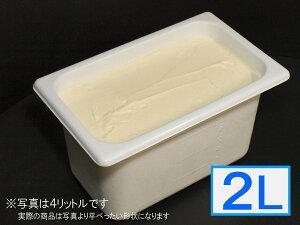 「ジェラートジェラート」業務用・大容量アイスクリーム・リッチバニラ味 2L(2リットル)