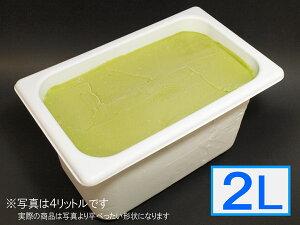 「ジェラートジェラート」業務用・大容量アイスクリーム・宇治抹茶味 2L(2リットル)