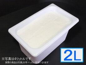「ジェラートジェラート」業務用・大容量シャーベット(ソルベ)・カルピス味 2L(2リットル)
