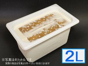 《お買い物マラソン10倍&楽天カード会員7倍》「ジェラートジェラート」業務用・大容量アイスクリーム・レアチーズケーキ味 2L(2リットル)