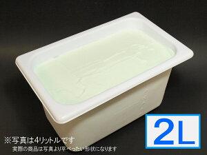 「ジェラートジェラート」業務用・大容量アイスクリーム・奥能登の大谷塩味 2L(2リットル)