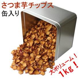 無選別・さつま芋チップス(さつまいもチップス)缶入り1kg【送料無料】(のし紙不可)