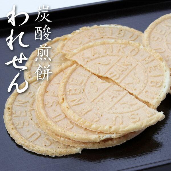 有馬炭酸煎餅 われせん(炭酸せんべい)4袋セット【送料無料】(のし紙不可)