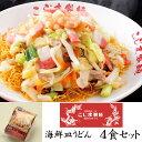 【お中元ギフト2018にも!】長崎「こじま製麺」海鮮皿うどん4食セット(冷凍)【送料無料】
