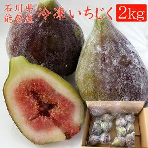 石川県能登産・冷凍いちじく(イチジク)2kg【送料無料】
