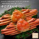 ゆでずわいがに姿 2尾セット(ズワイガニ・蟹)【送料無料】