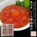 【お中元ギフト2017にも!】北海道 知床 羅臼産 いくら醤油漬け 70g×4【送料無料】