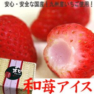 和苺アイス14粒(竹かご入)国産いちごに苺練乳アイスクリームを詰めました♪[送料無料]
