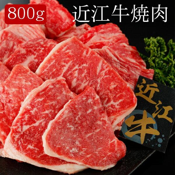 近江牛焼肉 [800g][送料無料]【内祝い・出産内祝い・結婚内祝い・快気祝い・お返し にも!】