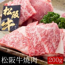 松阪牛焼肉 [200g][送料無料]【内祝い・出産内祝い・結婚内祝い・快気祝い・お返し にも!】