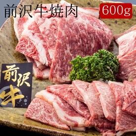 前沢牛焼肉 [600g][送料無料]【内祝い・出産内祝い・結婚内祝い・快気祝い・お返し にも!】