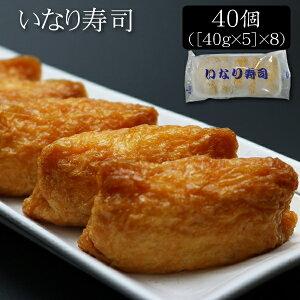 いなり寿司[40g×40][送料無料]【内祝い・出産内祝い・結婚内祝い・快気祝い・お返し にも!】