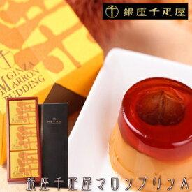 銀座千疋屋(せんびきや)銀座マロンプリンA[送料無料]【内祝い・出産内祝い・結婚内祝い・快気祝い お返し にも!】