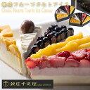 銀座千疋屋(せんびきや)銀座フルーツタルトアイス[送料無料]【内祝い・出産内祝い・結婚内祝い・快気祝い お返し に…