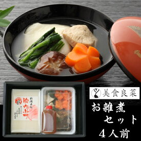 「美食良菜」お雑煮セット(4人前)[送料無料]