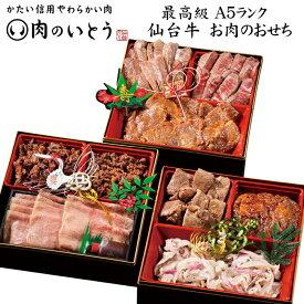 《9/24 AM9:59まで ポイント10倍!》「肉のいとう」最高級A5ランク 仙台牛 お肉のおせち料理 2020(9品・重箱付き・冷凍)送料無料