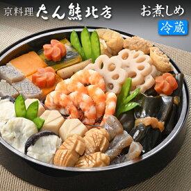 《エントリーでポイント7倍!》京都 京料理「たん熊北店」お煮しめ 12品(盛り付け済み・冷蔵・2022年新春・おせち料理とご一緒に)送料込