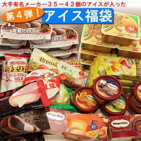 アイス福袋〈第4弾!〉大手メーカー35〜42個のアイスクリームをぎっしり詰め合わせてお届け[送料無料]