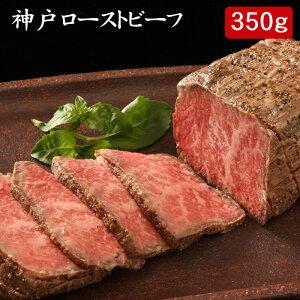 【お歳暮ギフト2019にも!】神戸ローストビーフ 350g(神戸牛)[送料無料]【内祝い・出産内祝い・結婚内祝い・快気祝い・お返し にも!】