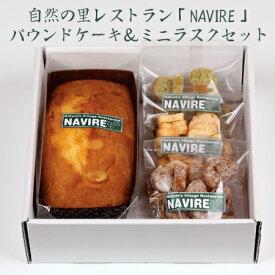 奈良 自然の里レストラン「NaviRe」パウンドケーキ&ミニラスクセット【内祝い・出産内祝い・結婚内祝い・快気祝い・お返し にも!】
