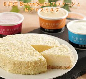 北海道 BrownSwiss フロマージュ&アイスミルク【内祝い・出産内祝い・結婚内祝い・快気祝い・お返し にも!】【内祝い・出産内祝い・結婚内祝い・快気祝い お返し にも!】