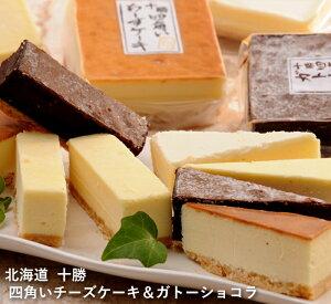 北海道 十勝 四角いチーズケーキ&ガトーショコラ[内祝い・出産内祝い・結婚内祝い・快気祝い お返し ギフトにも!]