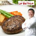 「ラ・ベットラ・ダ・オチアイ」落合務監修 香味野菜と牛肉のハンバーグ【内祝い・出産内祝い・結婚内祝い・快気祝い…