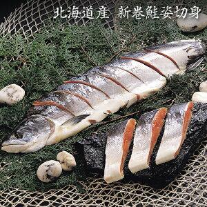 北海道産 新巻鮭姿切身[送料無料][内祝い・出産内祝い・結婚内祝い・快気祝い お返し ギフトにも!]
