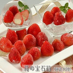 苺の宝石箱(練乳18個)[送料無料]【内祝い・出産内祝い・結婚内祝い・快気祝い・お返し にも!】