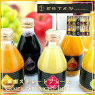銀座千疋屋(せんびきや)銀座ストレートジュース