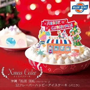 【クリスマスケーキ予約・2021】沖縄「BLUE SEAL(ブルーシール)」12フレーバーハッピーアイスケーキ(バニラ)【送料無料】