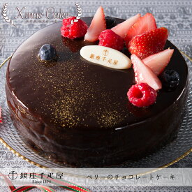 【クリスマスケーキ予約・2020】「銀座千疋屋(せんびきや)」ベリーのチョコレートケーキ【送料無料】