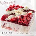 【クリスマスケーキ予約・2020】「銀座千疋屋(せんびきや)」ストロベリーアイスケーキ(アイスケーキ)【送料無料】