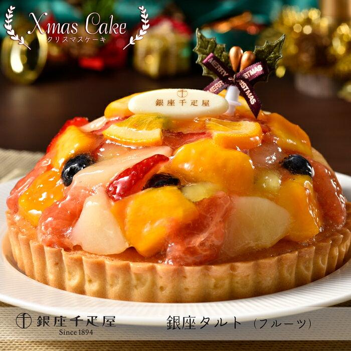 【クリスマスケーキ予約・2018】「銀座千疋屋(せんびきや)」銀座タルト(フルーツ)【送料無料】